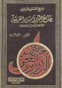 جامع الدروس العربية - الجزء الثالث - مصطفى الغلاييني