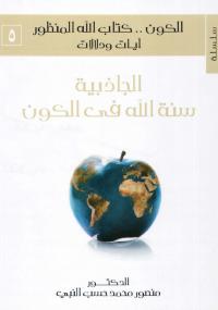 الكون. كتاب الله المنظور آيات ودلالات - المجلد الخامس - منصور محمد