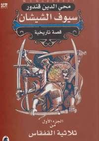 سيوف الشيشان - محي الدين قندور