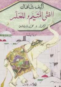 الفتى الُمتيم والمُعَلّم - إليف شافاق