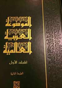 الموسوعة العربية العالمية - المجلد الأول - مجموعة مؤلفين