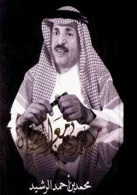 مسيرتي مع الحياة - محمد بن أحمد الرشيد