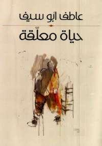 حياة معلقة - عاطف أبو سيف