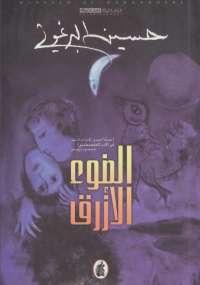 الضوء الأزرق - حسين البرغوثي