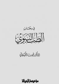 في رحاب الطب النبوي - نجيب الكيلاني