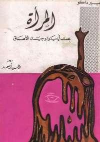 المرأة بحث في سيكولوجية الأعماق - بيير داكو
