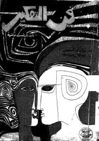فن التفكير - أرنست دمنية