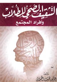 التثقيف الصحى للطلاب وأفراد المجتمع - نجيب الكيلاني