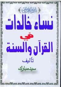 نساء خالدات فى القرآن والسنة - سيد مبارك