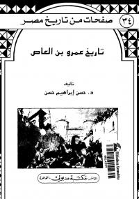 تاريخ عمرو بن العاص - حسن إبراهيم