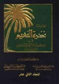 موسوعة نضرة النعيم - المجلد الثاني عشر - مجموعة مؤلفين