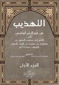 التهذيب في فقه الإمام الشافعي - الجزء الأول - الإمام البَغوي