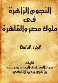 النجوم الزاهرة في ملوك مصر والقاهرة - الجزء التاسع - ابن تغري بردي