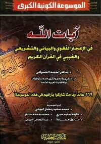 الموسوعة الكونية الكبرى - المجلد الحادى عشر - ماهر أحمد الصوفي