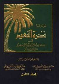 موسوعة نضرة النعيم - المجلد الثامن - مجموعة مؤلفين