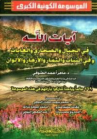 الموسوعة الكونية الكبرى - المجلد الخامس - ماهر أحمد الصوفي