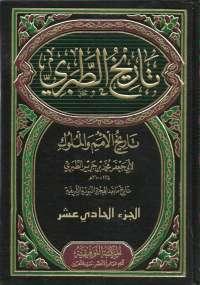 كتاب تاريخ الرسل والملوك pdf