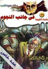 أسطورة في جانب النجوم - د. أحمد خالد توفيق