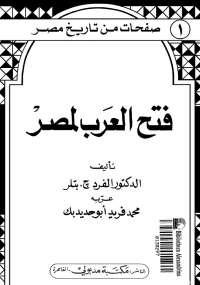 سلسلة صفحات من تاريخ مصر فتح العرب لمصر - الفرد ج . بتلر