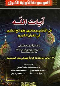 الموسوعة الكونية الكبرى - المجلد الثاني عشر - ماهر أحمد الصوفي