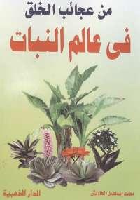من عجائب الخلق فى عالم النبات - محمد الجاويش