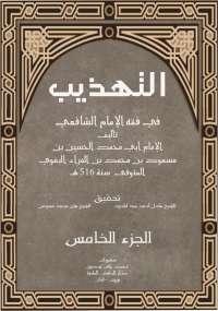 التهذيب في فقه الإمام الشافعي - الجزء الخامس - الإمام البَغوي