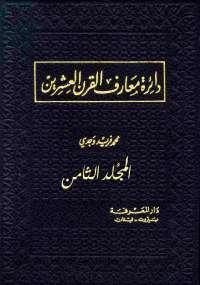 دائرة معارف القرن العشرين - المجلد الثامن - محمد فريد وجدي