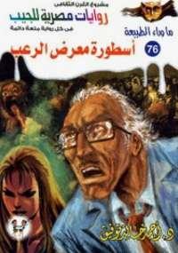 أسطورة معرض الرعب - د. أحمد خالد توفيق