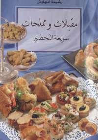 مقبلات ومملحات سريعة التحضير - رشيدة أمهاوش