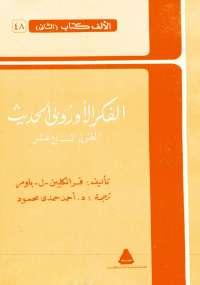 تحميل كتاب الفكر الأوروبى الحديث ل فرانكلين pdf مجاناً | مكتبة تحميل كتب pdf