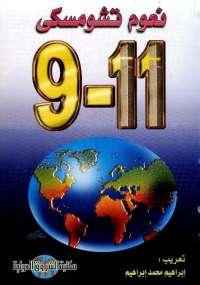 11-9 - نعوم تشومسكى