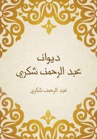 ديوان عبد الرحمن شكري - عبد الرحمن شكري