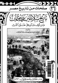 تاريخ سلاطين بنى عثمان - حضرة بك آصاف