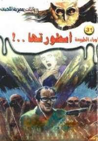 أسطورتها - د. أحمد خالد توفيق