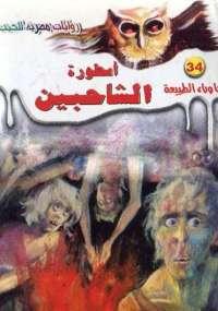أسطورة الشاحبين - د. أحمد خالد توفيق