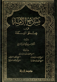 صلاح الأمة فى علو الهمة - الجزء الخامس - سيد العفاني