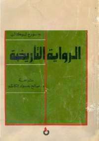 الرواية التاريخية - جورج لوكاش