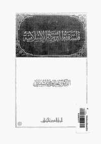 فلسفة التربية الإسلامية - عمر الشيباني
