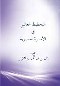 التخطيط العائلي في الأسرة الحضرية - أحمد بعطوش