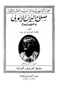 صلاح الدين الأيوبي وعصره - محمد أبو حديد