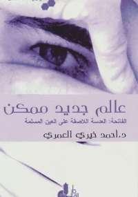 كمياء الصلاة الجزء الثالث - أحمد خيري العمري