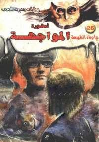 أسطورة المواجهة - د. أحمد خالد توفيق