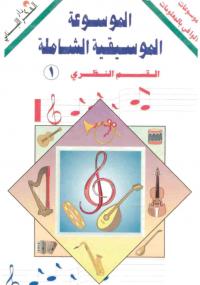 الموسوعة الموسيقية الشاملة - الجزء الأول - يوسف عيد