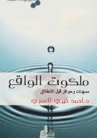 كمياء الصلاة الجزء الثانى - أحمد خيري العمري