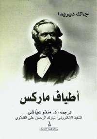 تحميل كتاب أطياف ماركس ل جاك دريدا pdf مجاناً | مكتبة تحميل كتب pdf