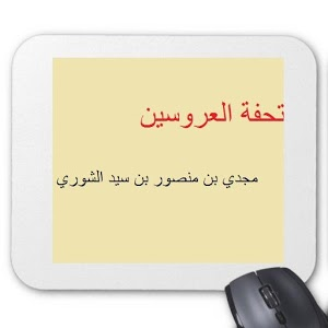تحفة العروسين - مجدى بن منصور بن سيد الشورى