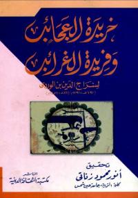 خريدة العجائب وفريدة الغرائب - سراج الدين بن الوردى