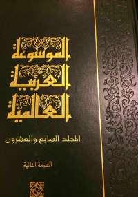 الموسوعة العربية العالمية - المجلد السابع والعشرون - مجموعة مؤلفين