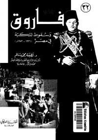 تحميل كتاب فاروق وسقوط الملكية فى مصر ل لطيفة سالم pdf مجاناً | مكتبة تحميل كتب pdf