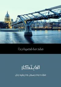 تحميل كتاب الإبتكار ل مجموعة مؤلفين pdf مجاناً | مكتبة تحميل كتب pdf